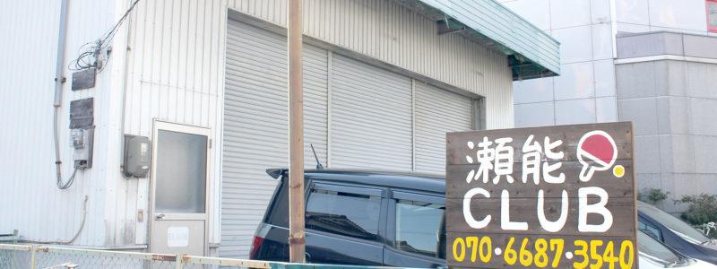 兵庫県ジュニア(高校)