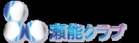 加古川・神戸市北区の卓球場|瀬能クラブ
