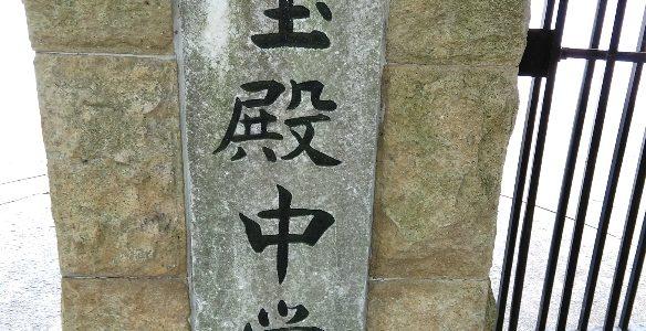 宝殿中学校 訪問(チーム紹介編)